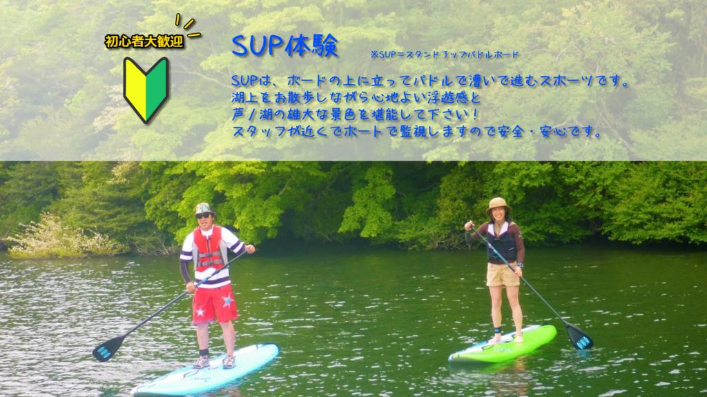 SUP_トップ画像